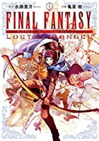 FINAL FANTASY LOST STRANGER(1) (ガンガンコミックスSUPER)