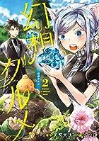 幻想グルメ(2) (ガンガンコミックスONLINE)