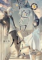 幸色のワンルーム(3) (ガンガンコミックスpixiv)