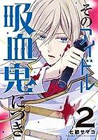 そのアイドル吸血鬼につき(2) (Gファンタジーコミックス)