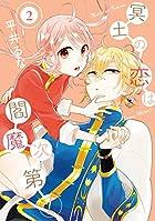 冥土の恋は閻魔次第! (2) (Gファンタジーコミックス)