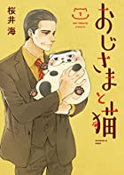 おじさまと猫(1) (ガンガンコミックスpixiv)