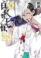 白衣の王様(4) (Gファンタジーコミックス)
