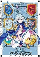 偽り王のグラディウス(1) (Gファンタジーコミックス)