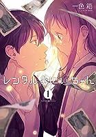 レンタルおにいちゃん(1) (ガンガンコミックスpixiv)
