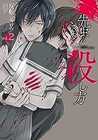 先生のやさしい殺し方(2) (ガンガンコミックスUP!)