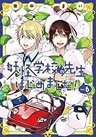 妖怪学校の先生はじめました! (6) (Gファンタジーコミックス)