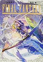FINAL FANTASY LOST STRANGER(2) (ガンガンコミックススーパー)