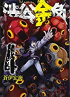 渋谷金魚(4) (ガンガンコミックスJOKER)