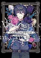 アンティケール・メモワール~曰く憑き取扱骨董品店~(1) (Gファンタジーコミックス)