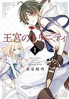 王宮のトリニティ(1) (Gファンタジーコミックス)