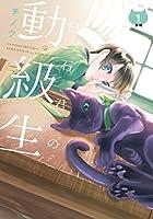 白石君の動級生(1) (Gファンタジーコミックス)