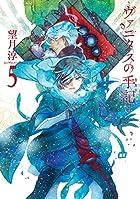 ヴァニタスの手記(5) (ガンガンコミックスJOKER)
