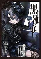 黒執事(27) (Gファンタジーコミックス)