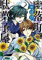 幽落町おばけ駄菓子屋(7)(完) (Gファンタジーコミックス)