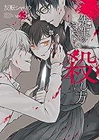 先生のやさしい殺し方(3) (ガンガンコミックスUP!)