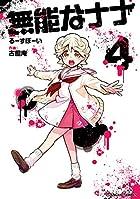 無能なナナ(4) (ガンガンコミックス)