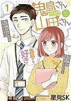 鬼島さんと山田さん(1) (ガンガンコミックスpixiv)