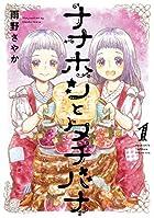 ナナホシとタチバナ(1) (ビッグガンガンコミックス)