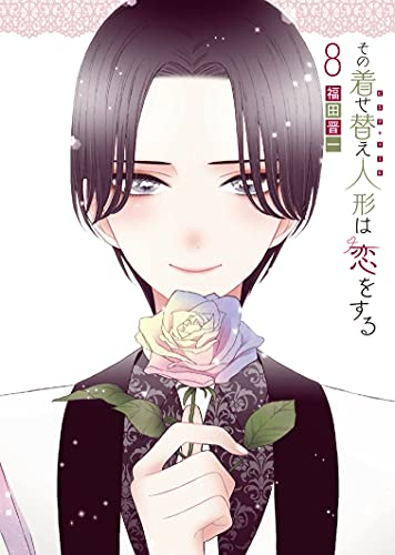 10月25日発売 スクウェア・エニックス その着せ替え人形は恋をする(8) 福田晋一