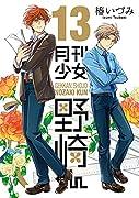 月刊少女野崎くん(13)