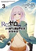 Re:ゼロから始める異世界生活 氷結の絆(3)