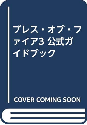 ブレスオブファイア3公式ガイドブック