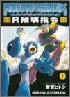 ロックマンメガミックス 全6巻