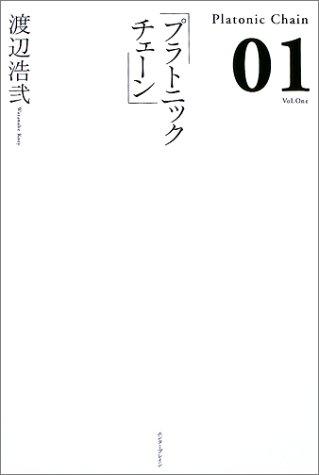 プラトニックチェーン(原作小説)