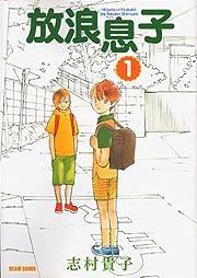 放浪息子 1 av 2003-. editor: ToÌkyoÌ…