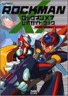 ロックマンX7公式ガイドブック