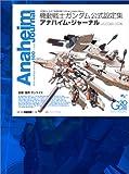 機動戦士ガンダム公式設定集 アナハイム・ジャーナル U.C.0083-0099: ホーム: メディアミックス書籍編集部,サンライズ