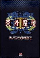 天外魔境III NAMIDA 公式完全攻略絵巻