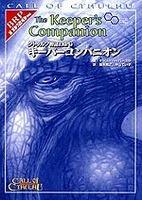 クトゥルフ神話TRPG キーパーコンパニオン (ログインテーブルトークRPGシリーズ) [単行本]