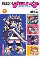 マジキューコミックス 全2巻
