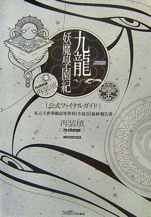 九龍妖魔學園紀 公式ファイナルガイド 私立天香學園高等学校《生徒会》最終報告書 再装填
