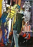 咎狗の血 2 (B's LOG Comics)