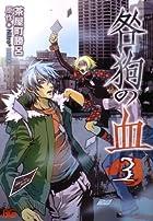咎狗の血 3 (B's LOG Comics)
