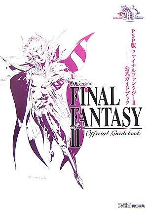PSP版 ファイナルファンタジー2 公式ガイドブック