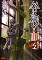 咎狗の血 4 (B's LOG Comics)