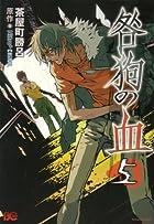 咎狗の血 5 (ビーズログコミックス)
