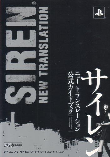 サイレン ニュー トランスレーション 公式ガイドブック