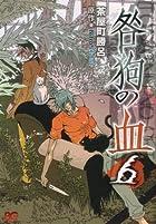咎狗の血 6 (B's LOG Comics)