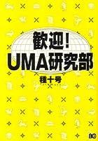 歓迎!UMA研究部 (B's LOG Comics)