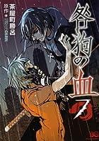 咎狗の血 7 (B's LOG Comics)