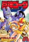 IDコミックス DNAメディアコミックス