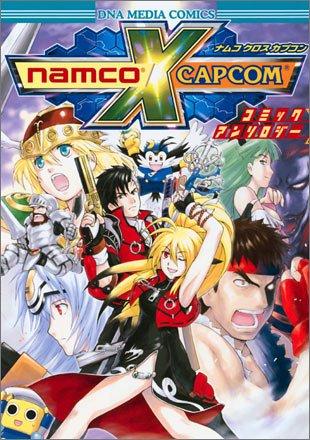 ナムコ クロス カプコン コミックアンソロジー