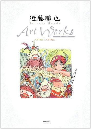 近藤勝也ArtWorks玉繭物語&玉繭物語2