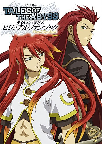 TVアニメ テイルズ オブ ジ アビス ビジュアルファンブック