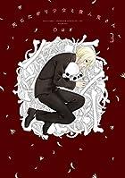 死にたがり少女と食人鬼さん (3)